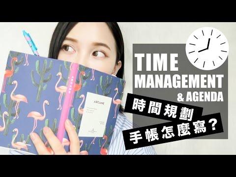 8個提升效率的時間規劃小技巧 & 手帳怎麼寫?Time Management Tips & My Agenda|黃小米Mii
