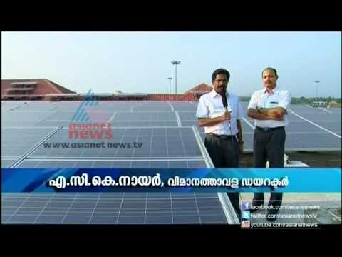 Solar panels to power Cochin International Airport MoneyTime 24th March Part3 മണി ടൈം