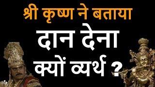 Arjuna Vs Karna best donor - Shri Krishna Revealed - Mahabharata When Charity is of no use