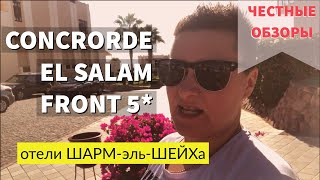 ЕГИПЕТ. Обзор отеля CONCORDE EL SALAM FRONT AREA 5*
