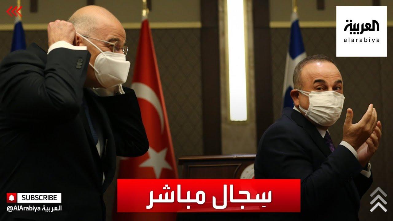 سجال دبلوماسي على الهواء بين وزيري خارجية تركيا واليونان  - نشر قبل 7 ساعة