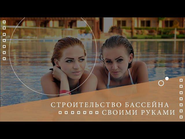 ✅ Бассейн своими руками на даче🌡Все о бассейнах и фонтанах ⚜⚜⚜