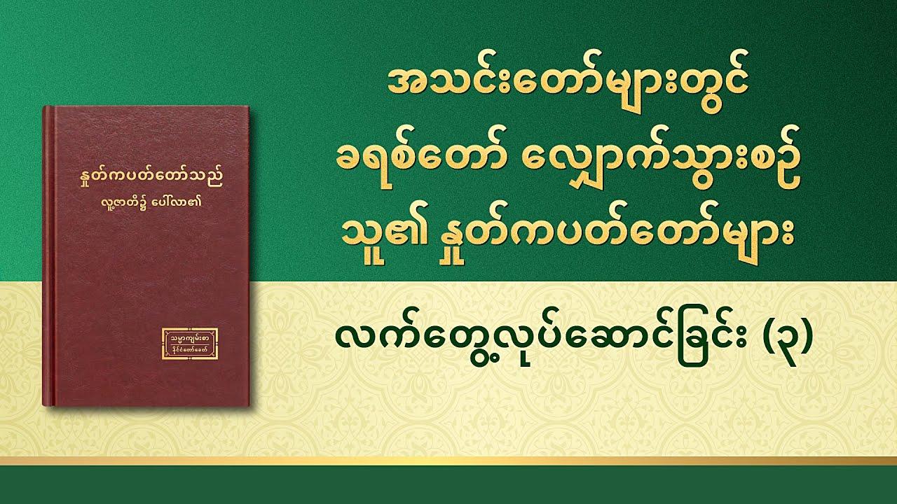 ဘုရားသခင်၏ နှုတ်ကပတ်တော် - လက်တွေ့လုပ်ဆောင်ခြင်း (၃)