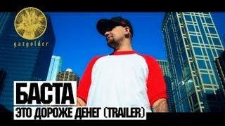 Баста - Это Дороже Денег (trailer)