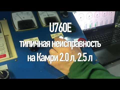 TRPlant выявление типичной неисправности АКПП Камри U760