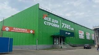 Строительный магазин «7745 все для стройки» - открытие в Москве