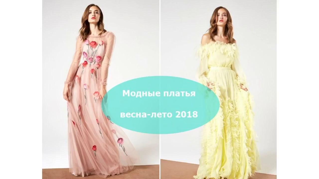 Модные женские платья и секреты на весну и лето 2018 года |  Красивые Девушки Мода