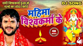 Vishwakarma Puja dj song 2019 vishwakarma puja dj song,vishwakarma puja song,vishwakarma puja latest