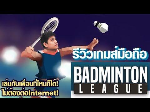 รีวิวเกมส์มือถือ Badminton League เกมส์ตีแบดเล่นกับเพื่อนสุดมันส์  [iOS/Android]