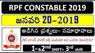 RPF CONSTABLE 20 jan 2019 1st&2nd shift ,3rd shift gs/gkvquestions in telugu||rpf 20 jan questions