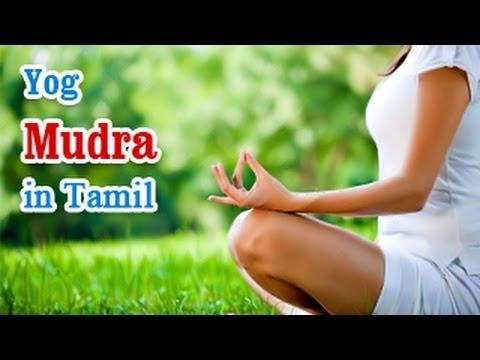 Yoga Mudra - Mudras Gesture and Benefits In Tamil