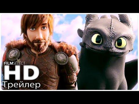 Как приручить дракона 3 мультфильм 2019 трейлер на русском