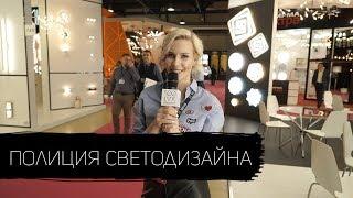 Полиция светодизайна. Обзор на выставку Interlight Moscow