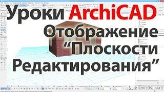 Уроки ArchiCAD (архикад) отображение