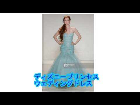 2ece94aa0c059 エルサ、オーロラ姫、白雪姫・・・ディズニープリンセスをイメージしたウェディングドレス