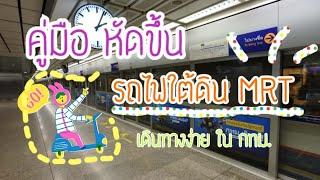 วิธีขึ้นรถไฟใต้ดิน MRT วิธีซื้อเหรียญโดยสาร สำหรับมือใหม่  ວິທີການນໍາໃຊ້ລົດໄຟຟ້າmrtໃນປະເທດໄທ