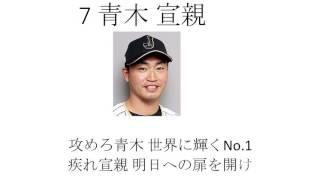 2017年 侍ジャパン応援歌メドレー