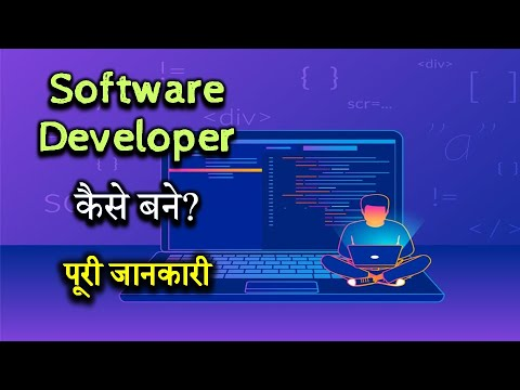 Download How to Become a Software Developer With Full Information? тАУ [Hindi] тАУ Quick Support