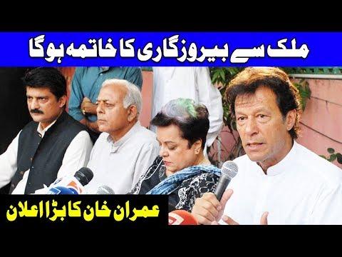 Imran Khan Announced Big News | 25 October 2018 | Dunya News