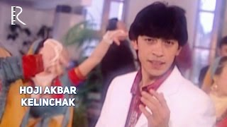 Hoji Akbar - Kelinchak | Хожи Акбар - Келинчак