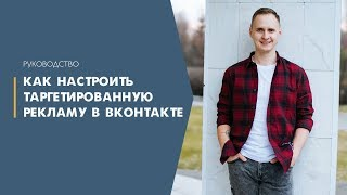 Как настроить таргетированную рекламу в Вконтакте