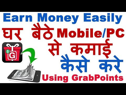 How To Earn Money From Mobile/PC Easily for FREE 100% Working Using GrabPoints