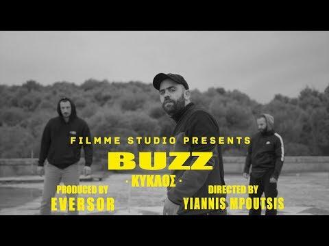 Buzz - Κύκλος | Buzz - Kyklos (prod. Eversor) (Official Music Video)