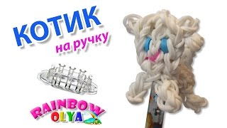 КОТИК из резинок. Колпачок на ручку | Cat Rainbow Loom Charm