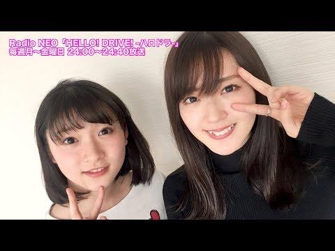 HELLO! DRIVE! -ハロドラ- 鈴木愛理・宮本佳林 #141