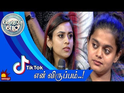 Tik Tok என் விருப்பம் ..! | Nenje Ezhu | நெஞ்சே எழு | Kalaignar TV  Nenje Ezhu is a Tamil Debate show hosted by actor Pa Vijay about the current prevailing social issues in the state. This episode discusses and debates about the Pros and Cons about Tik Tok and its ban. This Debate Show is about Tik Tok Issue | Tik Tok Celebrities Vs Public  Stay tuned with us : http://bit.ly/subscribekalaignartv  Nenje Ezhu | நெஞ்சே எழு | Talk Show | 12th May 2019 | Pa.Vijay |  https://youtu.be/LQ93XYRRxGs  Naalaiya Iyakkunar 6 | நாளைய இயக்குனர் 6 https://youtu.be/Q-1nK1RyXQA  Tik Tok Atrociites.! | Nenje Ezhu https://youtu.be/DZ3emDNWeJw
