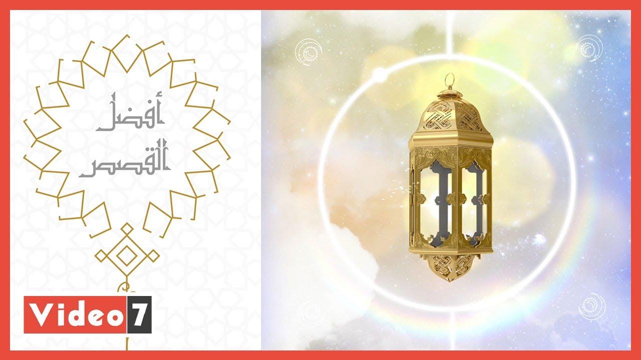 أفضل القصص... قصة اليهودى الذى برأه القرآن من السرقة  - نشر قبل 2 ساعة