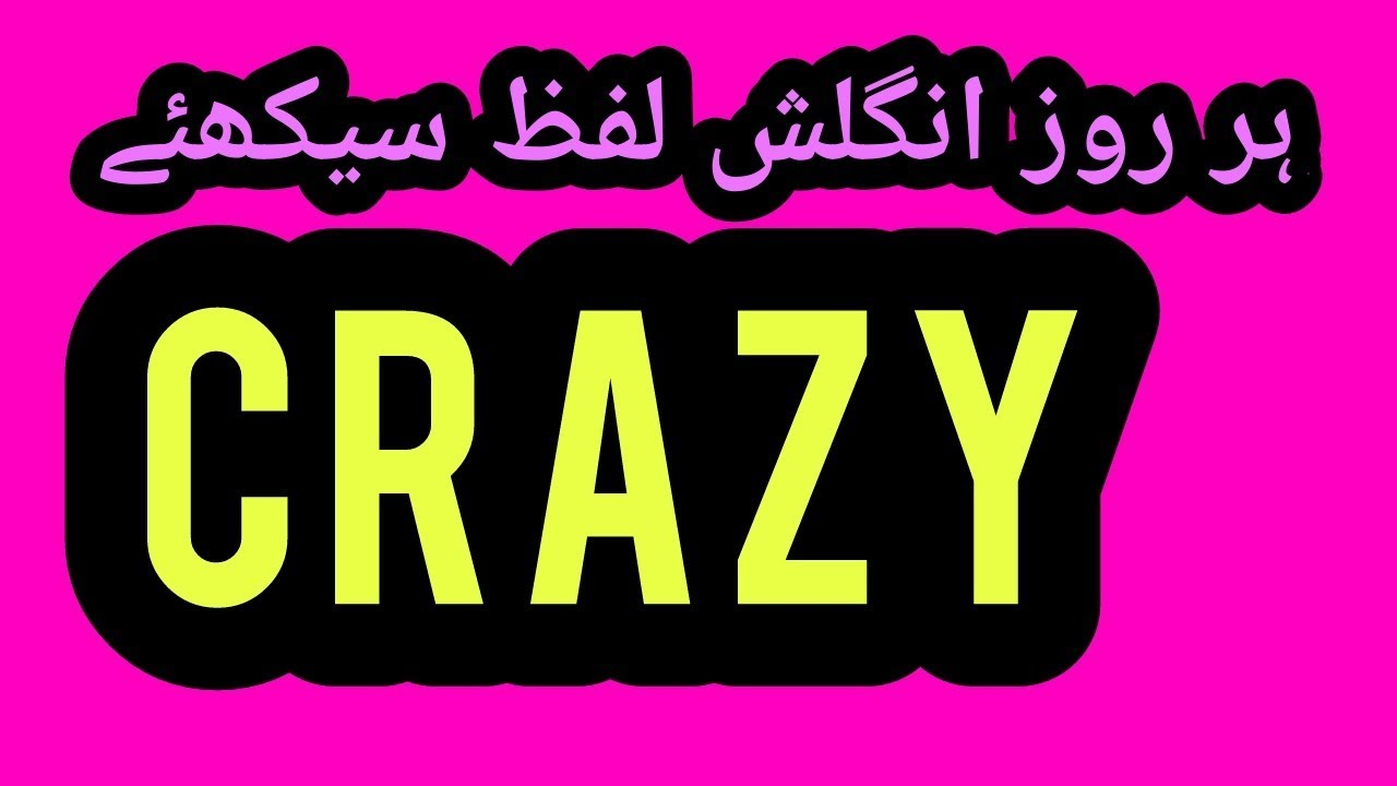 Meaning of Crazy in HINDI/URDU | हिंदी/उर्दू में क्रेजी का मतलब जानें।