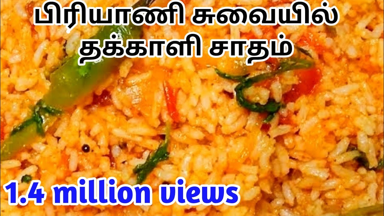 Download பிரியாணி சுவையில் தக்காளி சாதம்   #thakkalisadamintamil  #tomatoriceintamil
