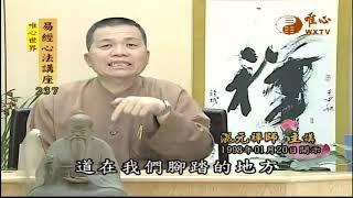 水火既濟(一)【易經心法講座237】| WXTV唯心電視台