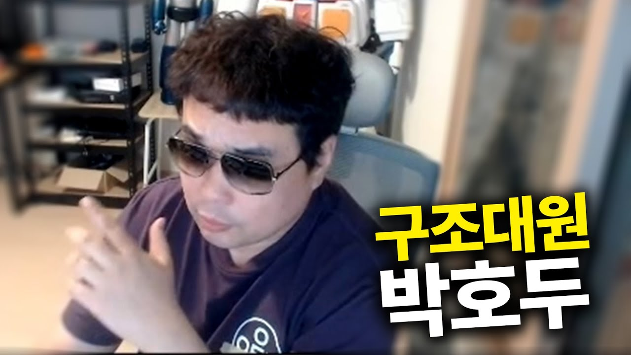 나스닥 구조대 단타왕 박호두