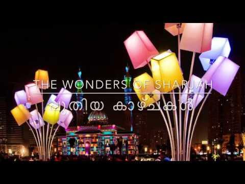Dubai Vacation Travel Guide/Sharjah Light Festival 2018/ഷാർജ ലൈറ്റ് ഫെസ്റ്റിവൽ 2018