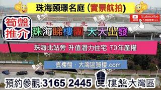 珠海北站旁 升值潛力住宅 70年產權