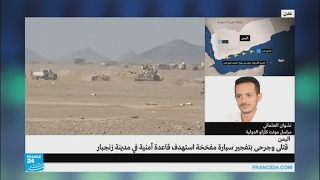 بالفيديو.. 19 قتيلًا وجريحًا في تفجيرٍ انتحاري في أبين