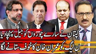 Kal Tak With Javed Chaudhary | 18 July 2019 | Express News