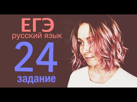 Видеоурок егэ русский язык 24 задание