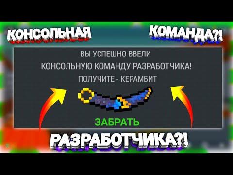 РАЗРАБОТЧИК ДАЛ МНЕ КОНСОЛЬНУЮ КОМАНДУ В  ИГРЕ BLOCK STRIKE/БЛОК СТРАЙК?! | КОНСОЛЬНАЯ КОМАНДА?!