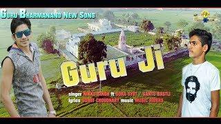 GURU JI | New Bharmanand song | Santu Bastli / Gora Syot / Sumit choudhary