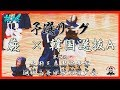 #14【男子予選リーグ】蕨×韓国選抜A【H31第18回水田三喜男旗選抜高等学校剣道大会】1奥野×權・2鈴木×崔・3下山×盧・4赤倉×申・5土屋×金