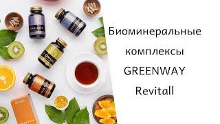 Биоминеральные комплексы Гринвей. Витамины и БАДы Greenway