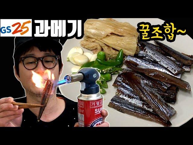 7,900원 편의점 과메기와 꿀조합 아이템! 빨간뚜껑 과메기 먹방 구룡포과메기 mukbang