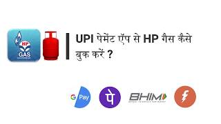 Hp Gas All Lpg Cylinder Price Reduced In 2019