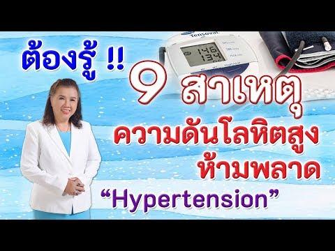 ต้องรู้ !! 9สาเหตุความดันโลหิตสูง ห้ามพลาด   Hypertension   พี่ปลา Healthy Fish