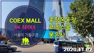 #4K #SEOUL #서울걷기 #COEX MALL #봉…