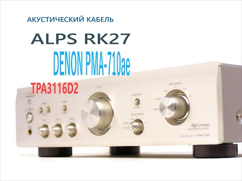 Denon PMA-710ae/720ae, TPA3116, ALPS и другие компоненты.