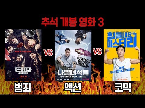 추석 개봉 한국영화 3편 몽땅 살펴보기! ㅣ마동석ㅣ차승원ㅣ류승범